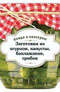 С. Иванова -Заготовки из огурцов, капусты, баклажанов, грибов