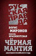 Борис Миронов, Любовь Краснокутская - Черная мантия. Анатомия российского суда