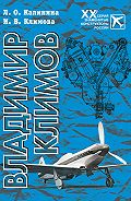 Любовь Калинина -Владимир Климов