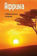 Илья Мельников -Восточная Африка: Сейшельские острова