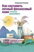 Владимир Савенок -Как составить личный финансовый план и как его реализовать