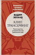 Вадим Зеланд -Клип-трансерфинг. Принципы управления реальностью