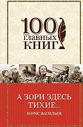 Борис Васильев - А зори здесь тихие… (сборник)