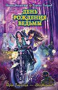 Илона Волынская - День рождения ведьмы
