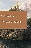 Виктор Михайлович Брусницин -Петька счастлив