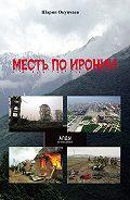 Шарип Окунчаев - Месть по иронии