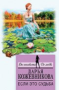 Дарья Кожевникова -Если это судьба