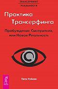 Петр Рублев - Практика Трансерфинга. Пробуждение Смотрителя, или Новая Реальность