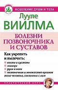Лууле Виилма -Болезни позвоночника и суставов