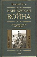Василий Потто -Кавказская война. Том 4. Турецкая война 1828-1829гг.