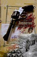 Андрей Сеченых - ЭХОЛЕТИЕ