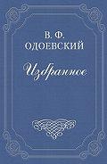 Владимир Одоевский -Заметки о Москве