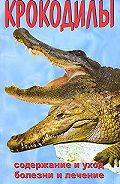 М. С. Козлов -Крокодилы