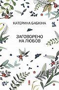 Катерина Бабкіна -Заговорено на любов