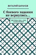 Виталий Баранов -Сбоевого задания невернулись… ВВС РККА 1941—1945. Книга вторая