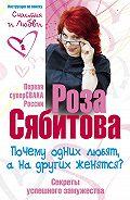 Роза Раифовна Сябитова -Почему одних любят, а на других женятся? Секреты успешного замужества