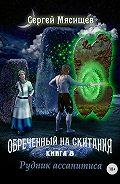 Сергей Мясищев -Обреченный на скитания. Книга 8. Рудник ассанитиса