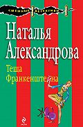 Наталья Александрова - Теща Франкенштейна