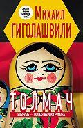 Михаил Гиголашвили -Толмач
