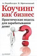 Андрей Парабеллум -Коучинг как бизнес. Практическая модель для зарабатывания денег