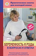 Валерия Фадеева - Беременность и роды в вопросах и ответах