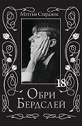 Мэттью Стерджис - Обри Бердслей