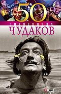 Валентина Мирошникова - 50 знаменитых чудаков