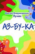 Виктор Лунин - АЗ-БУ-КА