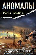 Андрей Левицкий -Аномалы. Тайная книга