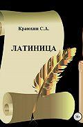 Сергей Краюхин -Латиница