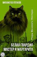 Михаил Булгаков -Белая гвардия. Мастер и Маргарита (Иллюстрированное издание)