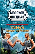 Сергей Зверев - Тайфун придет из России