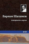 Варлам Шаламов -Аневризма аорты