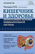 Валерий Митрофанович Передерин -Кишечник. Энциклопедия здоровья пищеварительной системы