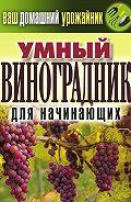 Е. В. Животовская - Умный виноградник для начинающих