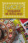 Татьяна Владимировна Шнуровозова -Бисер. Украшения на любой вкус