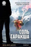 Андрей Лазарчук -Соль Саракша