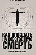 Евгений Сивков -Как опоздать на собственную смерть