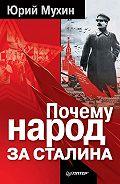 Юрий Мухин -Почему народ за Сталина