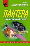 Наталья Корнилова - Проданный смех
