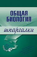 Е. А. Козлова - Общая биология