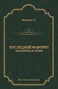 Лев Жданов -Последний фаворит (Екатерина и Зубов)