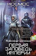Александр Шапочкин -Первая заповедь Империи