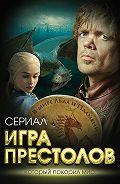 Максим Хорсун, Татьяна Иванова - Игра престолов. В мире Льда и Пламени