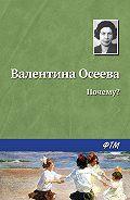 Валентина Осеева - Почему?