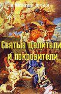 Владимир Южин -Cвятые целители и покровители