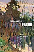 Саша Филипенко -Травля (сборник)