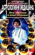 Макс Хайндел -Астрология и медицина. Ваш гороскоп и ваше здоровье