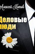 Алексей Котов -Деловые люди