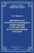 Валентин Меркулов -Мировой опыт ипотечного жилищного кредитования и перспективы его использования в России